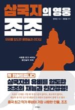 도서 이미지 - 삼국지의 영웅 조조