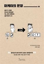 도서 이미지 - 마케터의 문장