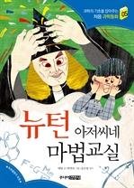 도서 이미지 - 뉴턴 아저씨네 마법 교실