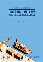 도서 이미지 - 미래의 성장 시장 아세안