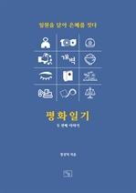 도서 이미지 - 평화일기 두 번째 이야기