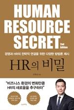 도서 이미지 - HR의 비밀 (개정판)