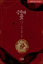 도서 이미지 - 금단의 꽃 (외전증보판)