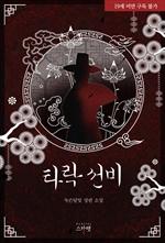 도서 이미지 - 타락 선비 (19금 개정판)