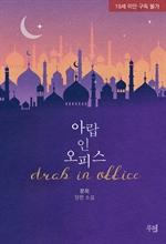 도서 이미지 - 아랍 인 오피스