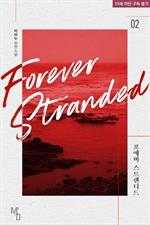 도서 이미지 - 포에버 스트랜디드 (Forever Stranded)