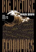 도서 이미지 - 빅픽처 경제학
