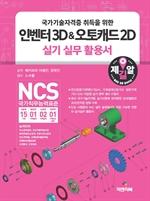 도서 이미지 - 인벤터 3D & 오토캐드 2D 실기 실무 활용서
