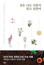 도서 이미지 - 실은 나도 식물이 알고 싶었어