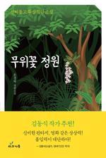 도서 이미지 - 무위꽃 정원