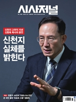 도서 이미지 - 시사저널 2020년 03월호 1585호