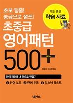 도서 이미지 - 초중급 영어패턴 500 플러스 [학습자료] (체험판)