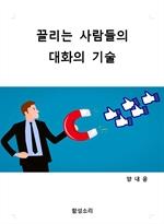 도서 이미지 - 끌리는 사람들의 대화의 기술