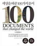 도서 이미지 - 세상을 바꾼 100가지 문서