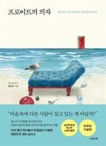 도서 이미지 - 프로이트의 의자