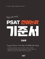 도서 이미지 - PSAT 언어논리 기준서