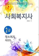 도서 이미지 - 사회복지사2급 청소년복지