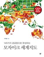 도서 이미지 - 145가지 궁금증으로 완성하는 모자이크 세계지도
