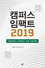 도서 이미지 - 캠퍼스 임팩트 2019