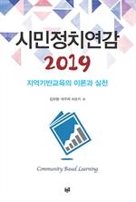 도서 이미지 - 시민정치연감 2019
