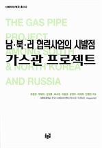도서 이미지 - 남 북 러 협력사업의 시발점