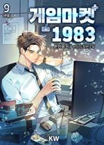 도서 이미지 - 게임 마켓 1983