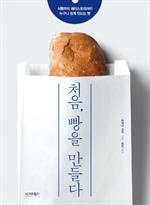 도서 이미지 - 처음, 빵을 만들다