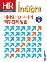 도서 이미지 - HR Insight 2020년 03월