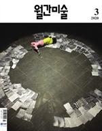 도서 이미지 - 월간 미술 2020년 03월
