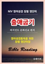 도서 이미지 - NIV 영어성경 장별 영단어 출애굽기