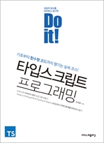 도서 이미지 - Do it! 타입스크립트 프로그래밍