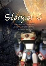 도서 이미지 - Story of G 6