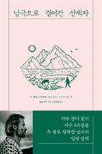 도서 이미지 - 남극으로 걸어간 산책자