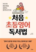 도서 이미지 - 처음 초등 영어 독서법
