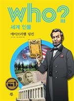도서 이미지 - 후 Who? 세계 인물 03 에이브러햄 링컨