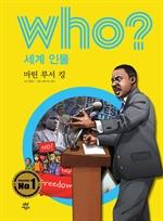 도서 이미지 - 후 Who? 세계 인물 04 마틴 루서 킹