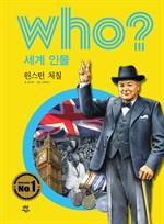 도서 이미지 - 후 Who? 세계 인물 05 윈스턴 처칠