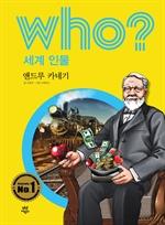 도서 이미지 - 후 Who? 세계 인물 08 앤드루 카네기