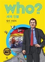 도서 이미지 - 후 Who? 세계 인물 09 빌리 브란트