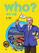 도서 이미지 - 후 Who? 세계 인물 15 샘 월턴