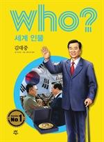 도서 이미지 - 후 Who? 세계 인물 16 김대중