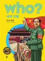 도서 이미지 - 후 Who? 세계 인물 18 마오쩌둥