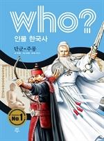 도서 이미지 - 후 Who? 인물 한국사 01 단군·주몽
