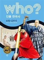 도서 이미지 - 후 Who? 인물 한국사 16 묘청·김부식