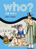도서 이미지 - 후 Who? 인물 한국사 30 김홍도·신윤복