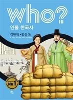도서 이미지 - 후 Who? 인물 한국사 32 김만덕·임상옥