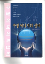 도서 이미지 - 수정 에너지의 신비