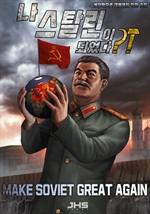 도서 이미지 - 나, 스탈린이 되었다?!