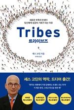 도서 이미지 - 트라이브즈 Tribes