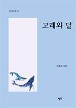 도서 이미지 - 고래와 달